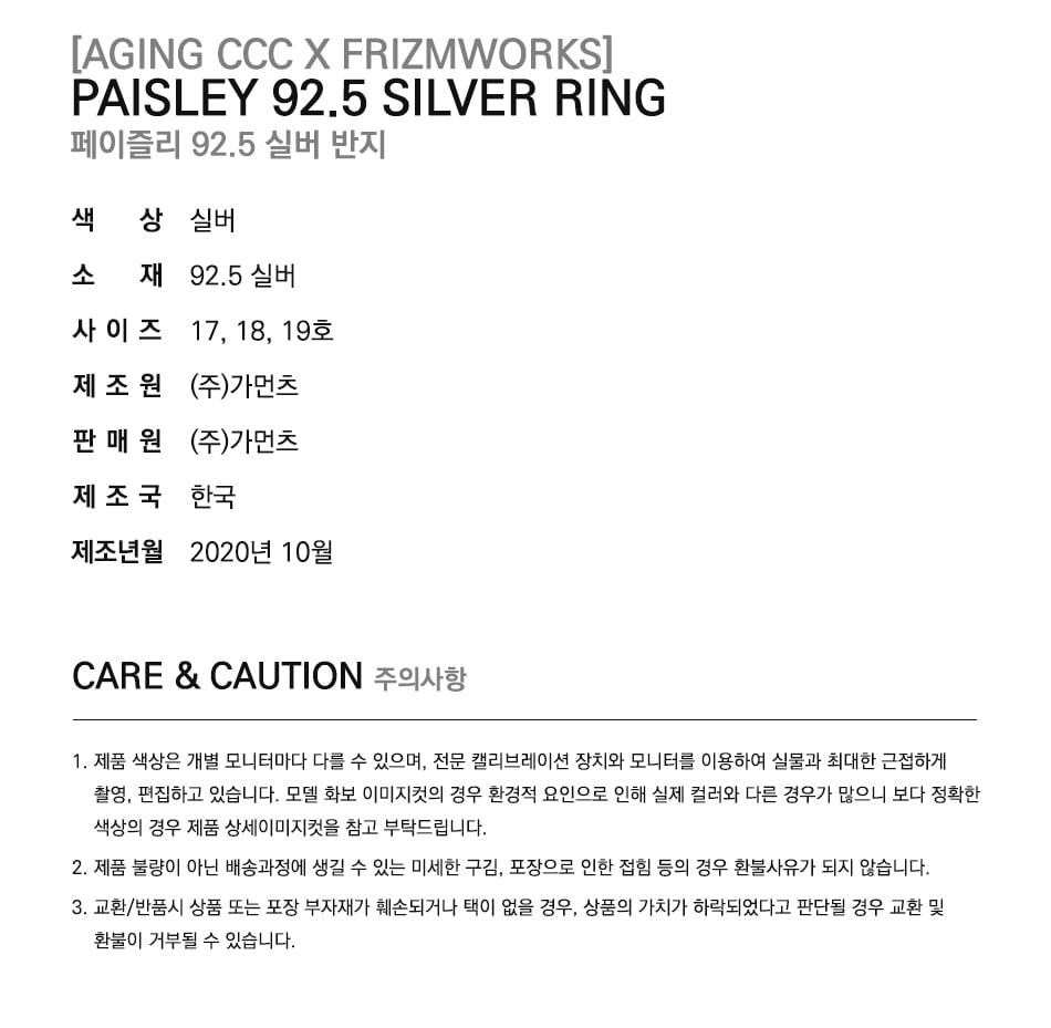 프리즘웍스(FRIZMWORKS) [FWS X AGINGCCC] PAISLEY 92.5 SILVER RING