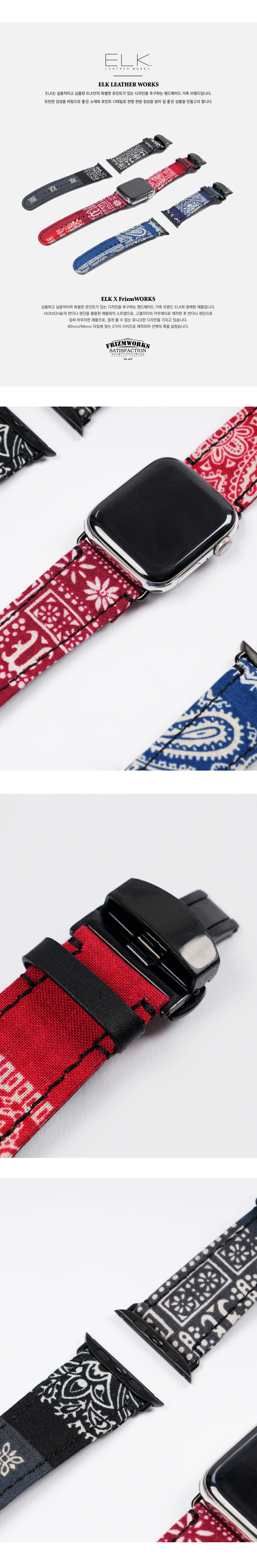프리즘웍스(FRIZMWORKS) [FWS X ELK] BANDANA APPLE WATCH STRAP _ BLUE