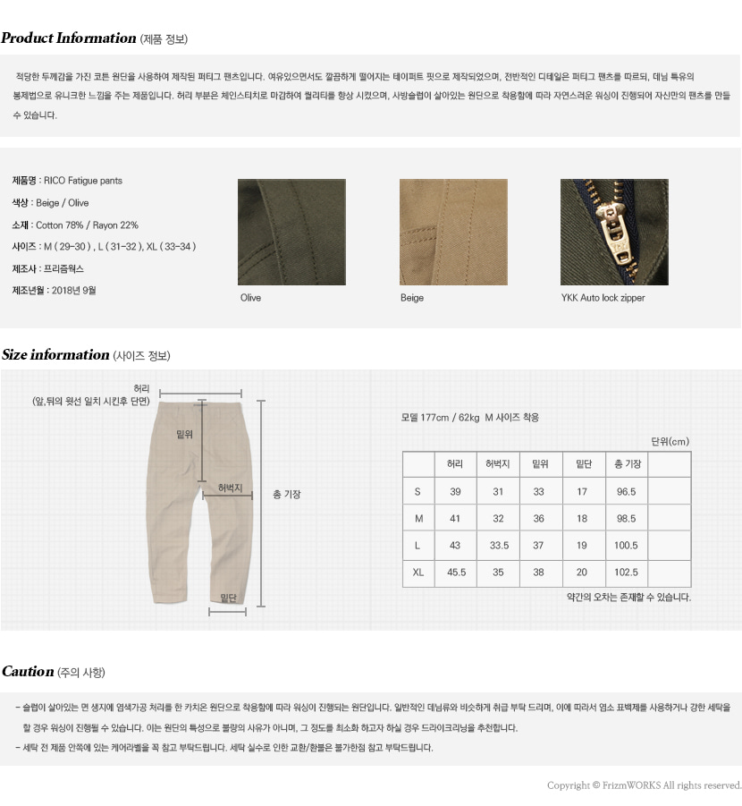 프리즘웍스(FRIZMWORKS) RICO FATIGUE PANTS _ BEIGE